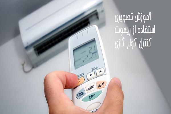 آموزش تصویری استفاده از ریموت کنترل کولر گازی