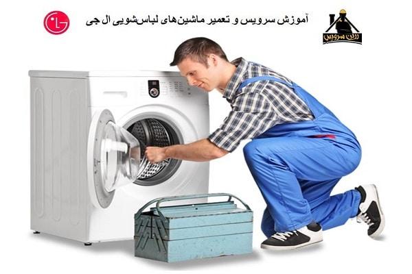 آموزش سرویس و تعمیر لباسشویی ال جی (LG)